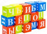 Кубики развивающие Alatoys «Азбука» КБА1501
