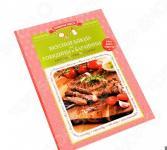 Вкусные блюда из говядины и баранины. Закуски, супы, горячее