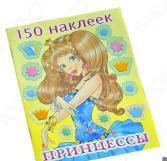 Принцессы. 150 наклеек (+ наклейки)