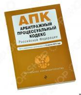 Арбитражный процессуальный кодекс Российской Федерации. Текст с изменениями и дополнениями на 15 апреля 2016 год
