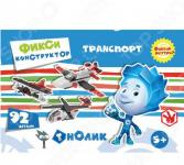 Конструктор игрушечный Город игр «Фиксики. Вертолет, Самолет, Аэроплан»