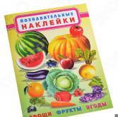 Овощи, фрукты, ягоды