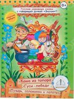 Сказки русские народные для говорящей ручки Знаток ZP40045