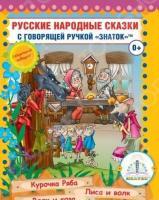 Сказки русские народные для говорящей ручки Знаток ZP40048