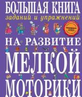 Большая книга заданий и упражнений на развитие мелкой моторики