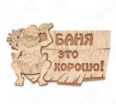 Табличка для бани Банные штучки «Баня это хорошо!» 32328