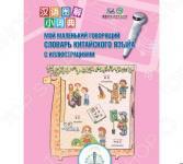 Книга для говорящей ручки Знаток «Мой маленький говорящий словарь китайского языка»