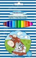 Набор цветных карандашей Союзмультфильм «Простоквашино»