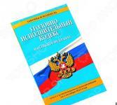Уголовно-исполнительный кодекс Российской Федерации. Текст с изменениями и дополнениями на 1 октября 2014 г.