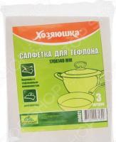 Набор салфеток для тефлона Хозяюшка «Мила» 04021