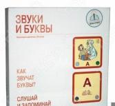 Набор карточек обучающих Знаток «Звуки и буквы»