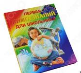 Первая книга знаний для школьника