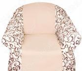 Натяжной чехол на кресло Медежда «Бостон»