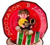 Тарелка декоративная «Домовенок» 135-5078