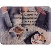 Магнит Lefard «В выходные я занимаюсь недвижимостью...» 229-238