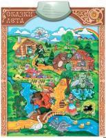 Плакат электронный звуковой ЗНАТОК «Сказки Лета»