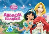 Disney. Принцесса. Альбом наклеек