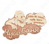 Табличка для бани Банные штучки «Чудо баня» 32326