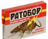 Средство для уничтожения мышей и крыс «Ратобор» в таблетках