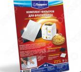 Набор фильтров для фритюрницы Topperr FF 1