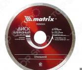 Диск отрезной алмазный MATRIX Professional сплошной для влажной резки