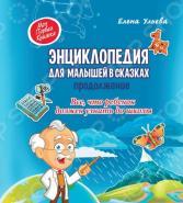 Сказки для малышей Феникс 9785222291368