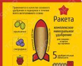 Брикетированные удобрения «РАКЕТА» для плодово-ягодных кустарников