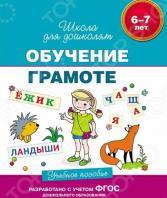 Обучение грамоте. Учебное пособие (для детей 6-7 лет)