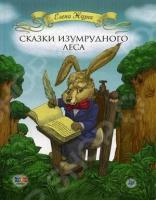 Сказки Изумрудного Леса