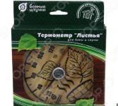 Термометр для бани и сауны Банные штучки «Листья»
