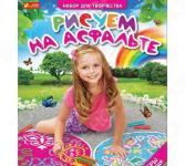 Набор для детского творчества Ранок «Рисуем на асфальте»