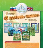 Набор плакатов для говорящей ручки ЗНАТОК «В помощь школе -1»