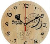 Часы кварцевые для бани и сауны Банные штучки