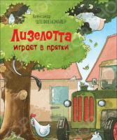 Штеффенсмайер А. Росмэн «Лизелотта играет в прятки»