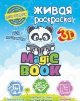 Раскраска 3D Magic Book для мальчиков