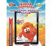 Раскраска 3D Devar Kids «Раскрась Смешарика: Кар-Карыч, Копатыч, Бараш»