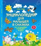 Сказки для малышей Феникс 9785222292518