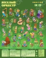 Плакат электронный звуковой ЗНАТОК «Веселый оркестр»