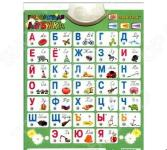 Плакат электронный ЗНАТОК «Говорящая Азбука»