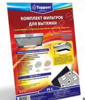 Комплект фильтров для вытяжки Zumman FV 1