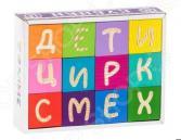 Набор кубиков Томик «Веселая азбука»