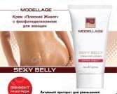Крем для тела моделирующий Beauty Style Modellage «Плоский живот» для женщин