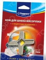 Нож для мясорубки Topperr 1604