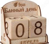 Календарь для бани Банные штучки «Банный день»