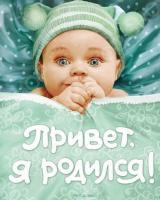 Привет, я родился!