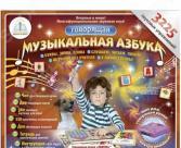 Плакат электронный звуковой ЗНАТОК «Говорящая музыкальная азбука»