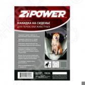 Накидка на сиденья для перевозки животных Zipower