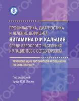 Профилактика, диагностика и лечение дефицита витамина D и кальция среди взрослого населения