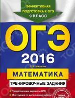 ОГЭ-2016. Математика. Тренировочные задания