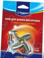 Нож для мясорубки Topperr 1602